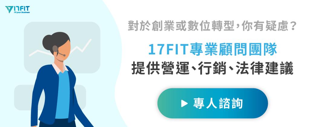 線上預約系統推薦:17FIT_免費專人諮詢