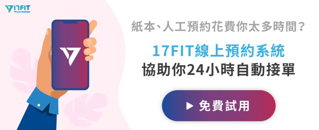 17FIT線上預約系統:免費試用_美容業