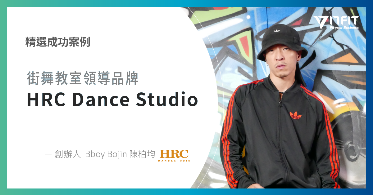 17FIT的精選成功案例:HRC Dance Studio