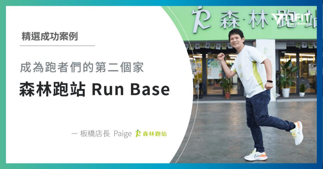 【17FIT成功案例】森林跑站Run Base