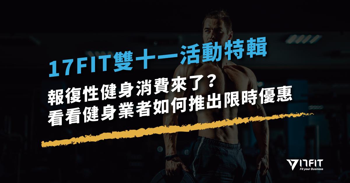17FIT雙十一活動特輯