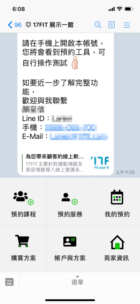 17FIT LINE預約系統操作畫面