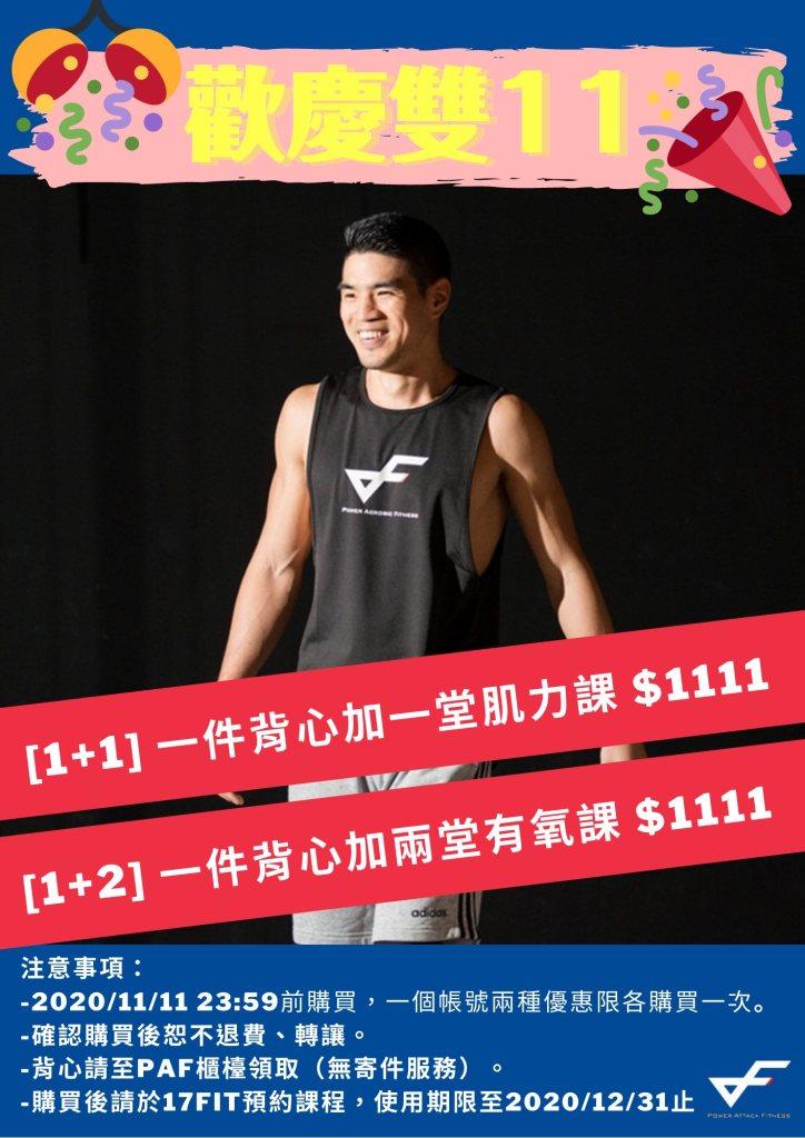 PAF運動空間_歡慶雙十一