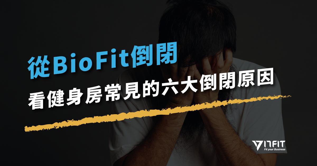 從BioFit倒閉,看健身房常見的六大倒閉原因