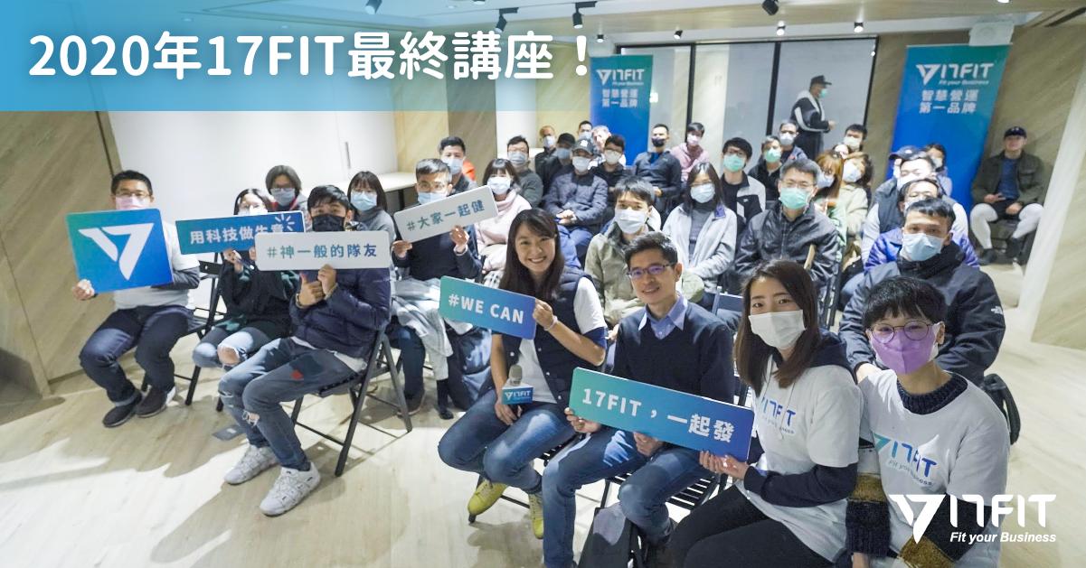 2020年17FIT運動場館經營實戰指南_財務場
