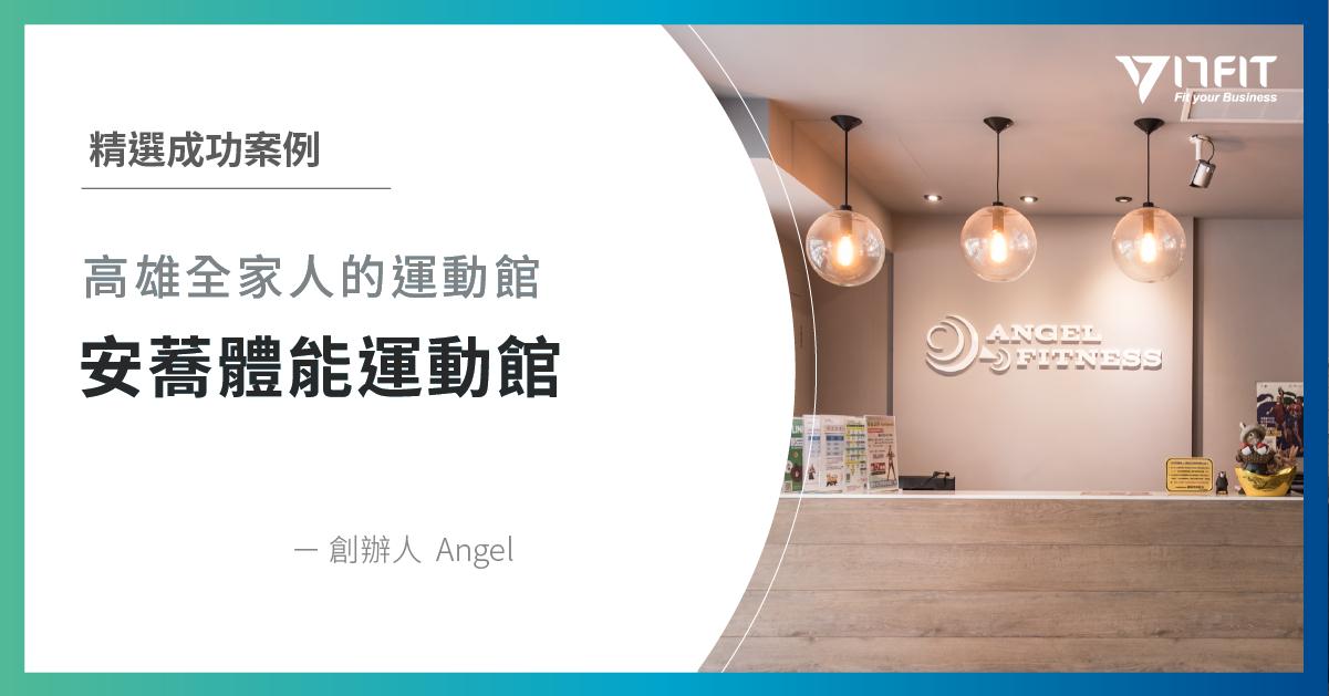 【17FIT評價】安蕎體能運動館