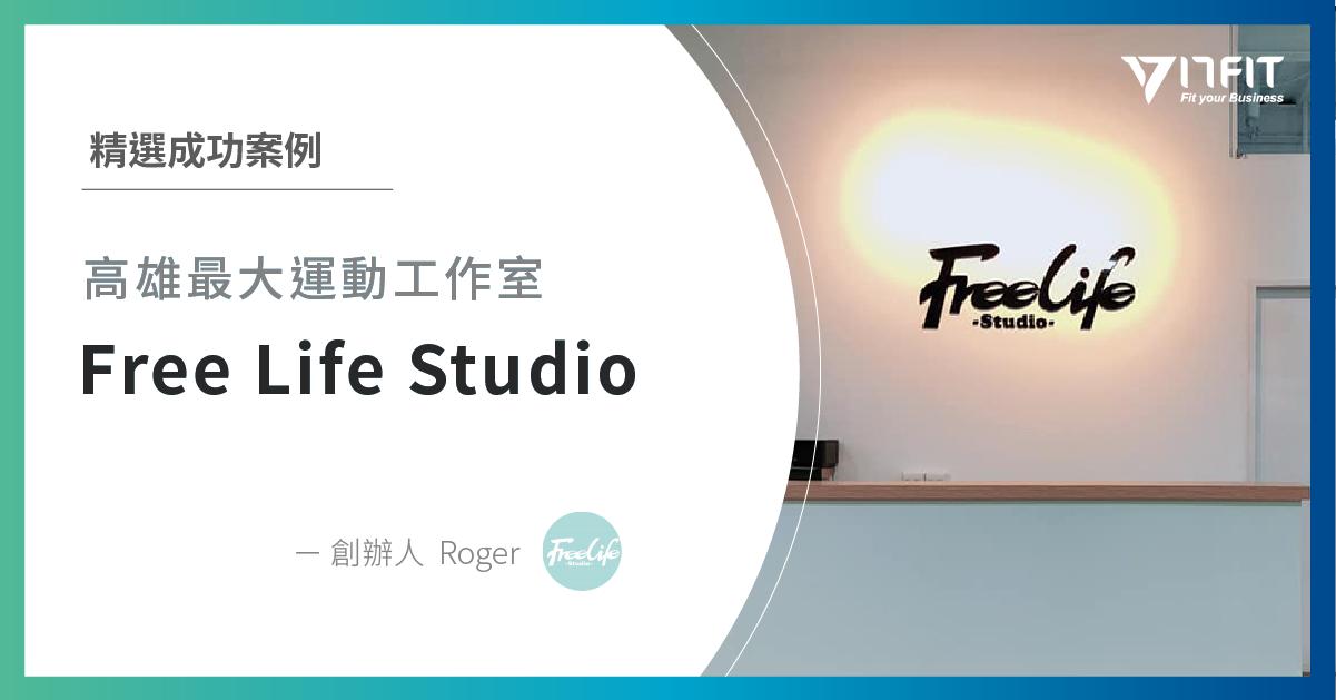 【17FIT評價】Free Life Studio