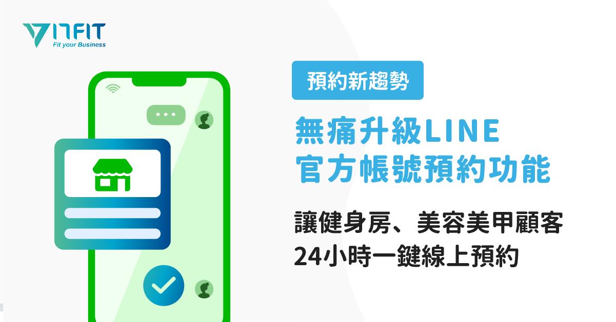 【LINE 預約外掛推薦】無痛升級LINE官方帳號預約功能,讓健身房、美容美甲顧客,24小時一鍵線上預約