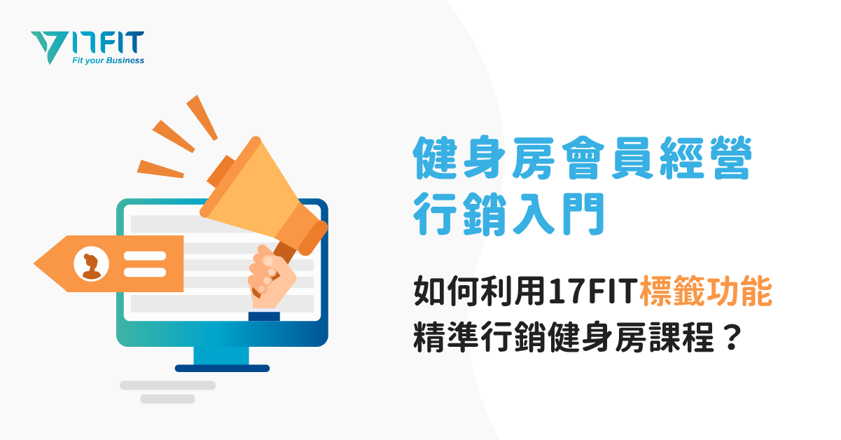 健身房會員經營行銷入門:如何利用17FIT標籤功能,精準行銷健身房課程?