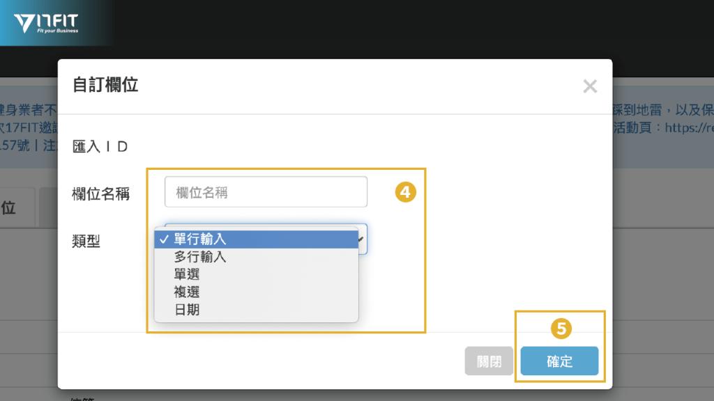 健身房會員經營行銷入門_會員標籤系統_02