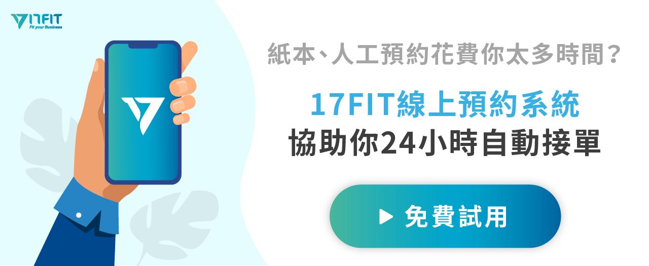 17FIT線上預約系統:免費試用_健身業