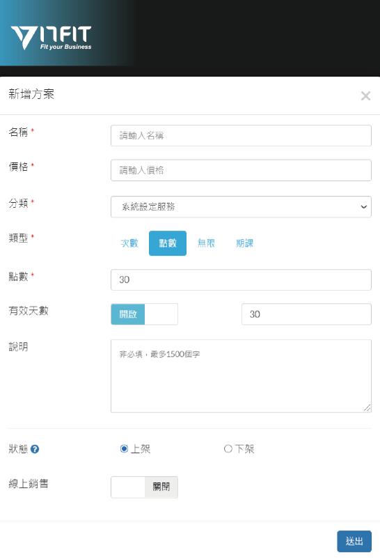 17FIT 線上預約系統:方案設定步驟2-06