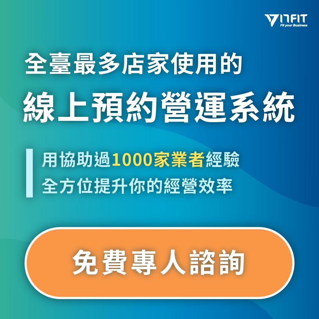 17FIT 線上預約系統_免費專人諮詢