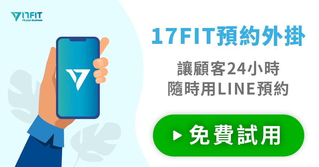 17FIT LINE預約外掛機器人_免費試用