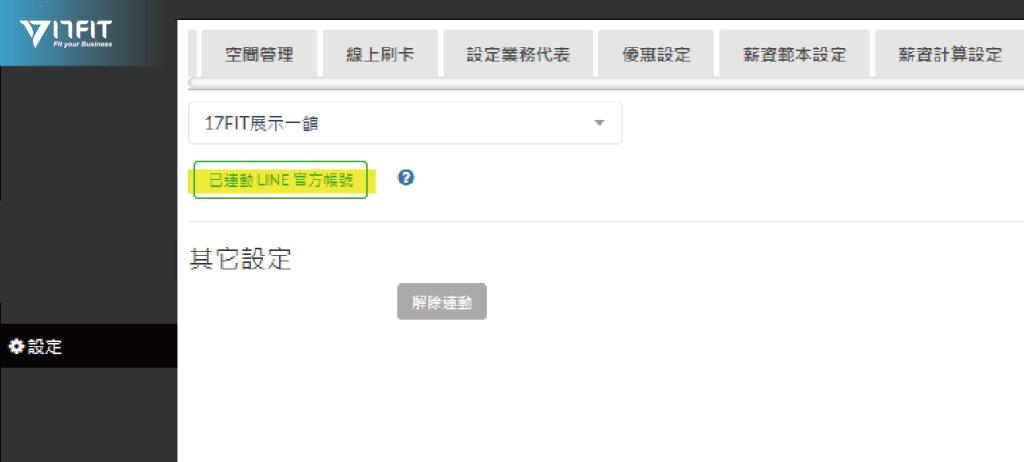 LINE 預約外掛推薦_17FIT_01