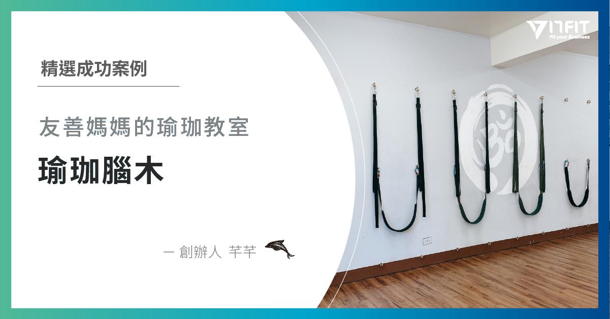【17FIT 評價】瑜珈腦木