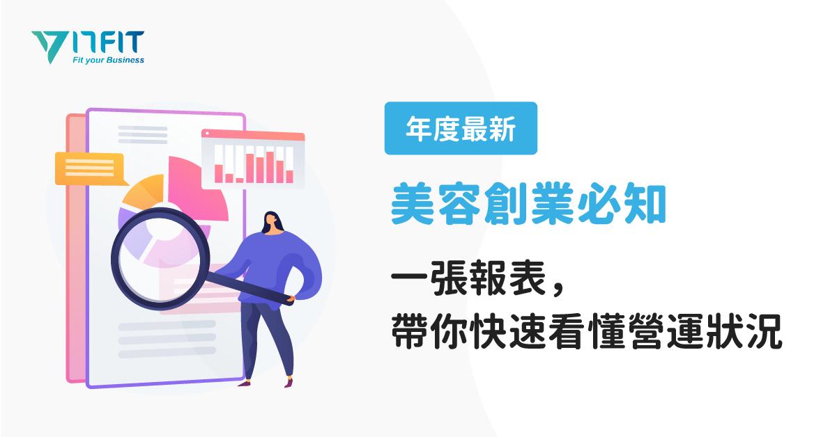 17FIT線上預約系統:美容創業必知的營運報表