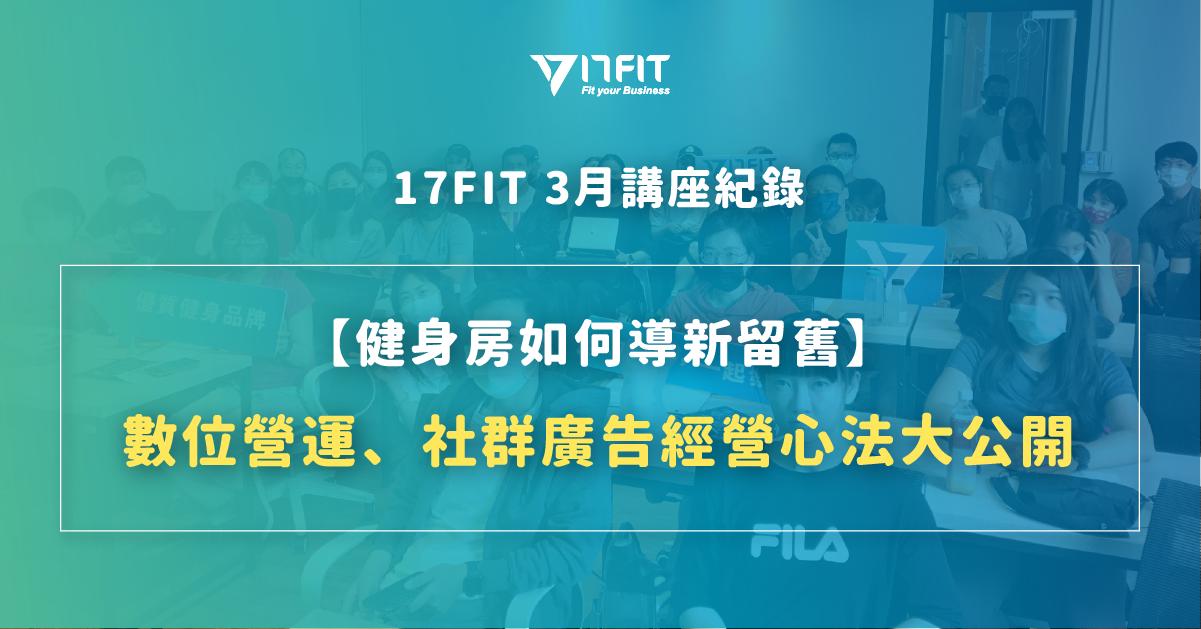 17FIT線上預約系統:運動場館經營 x 社群廣告講座