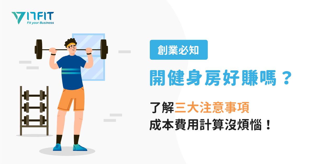 開健身房好賺嗎?了解三大注意事項,成本計算沒煩惱_工作區域 1 複本 8