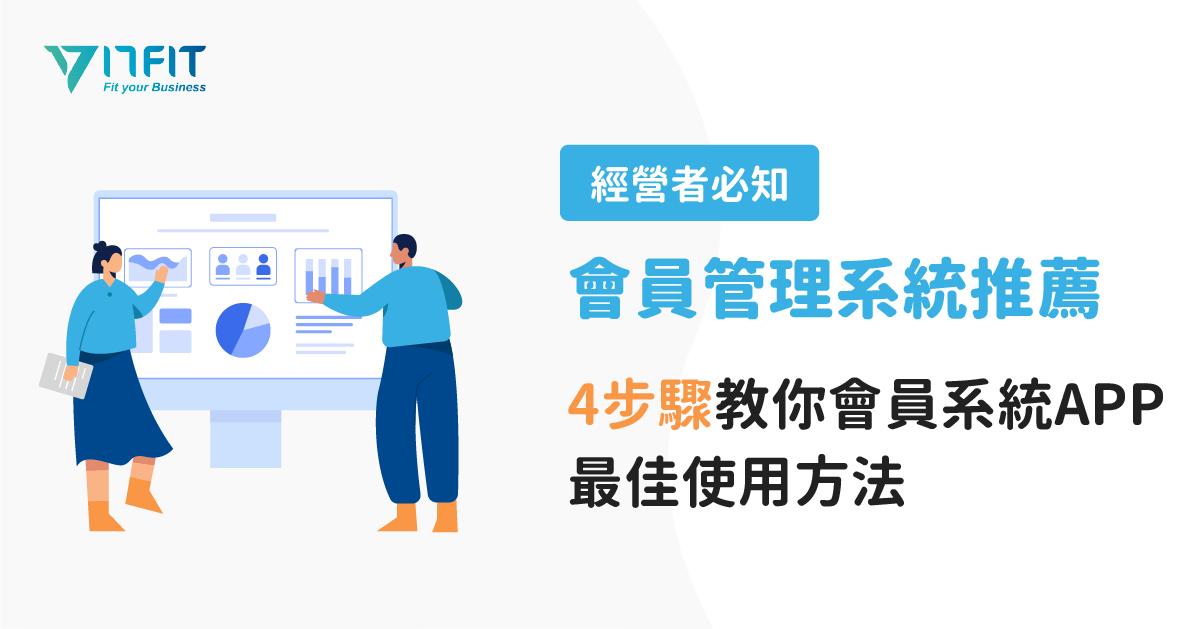 會員管理系統推薦:4步驟教你會員系統APP最佳使用方式_工作區域 1 複本 6